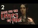 레이어스오브피어 한글완전판 뽀모와 비명멘붕플레이 2 XD Korean Layers of Fear Play Video