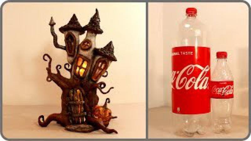 ❣DIY Haunted Fairy House Using Coke Plastic Bottles❣