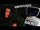 Что Творит Этот ХАКЕР Хакерам Можно ВСЁ