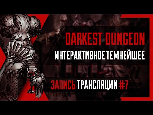 [Интерактив] PHombie против Darkest Dungeon: The Crimson Court! Запись 7!