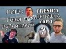 EXILE ЛИЦО ФРЭША В PUBG Ft HypeR COFFI ПРО ДЕВУШКУ ДИЗАЙЛКИ WARPATH И FRESH