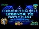 Видео 220,Legenda72 Castle Clash выпуск 18 ,Ги тюмень,Новый крутой фон