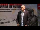 Денис Шолохов - Грешная земля (заявка на Калину Красную 2017)