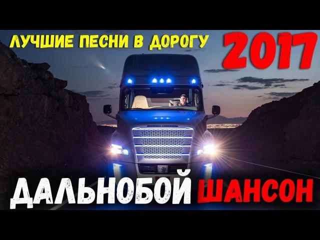 Дальнобой Лучшие песни на трассе