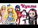 Куклы #Барби, #АфтерХай, ЛЕДИ БАГ, Монстер Хай и другие ❤️ СБОРНИК 2017 Все серии ПО...