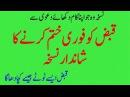Homemade treatment Of Constipation Qabaz Ka Asan Gharelu Elaj Instant Remedy Of Constipation