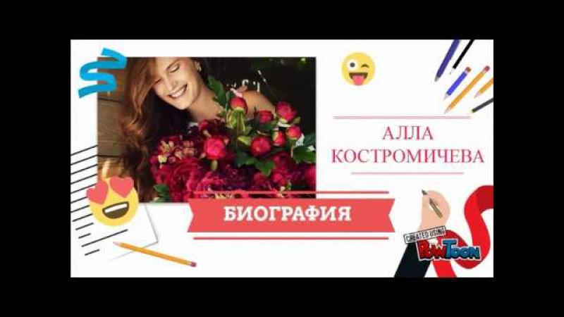 Алла Костромичева БИОГРАФИЯ ДЕТСТВО Судья СМПУ МОДЕЛЬ