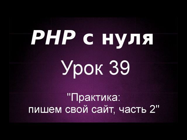 Урок 39: Практика: Пишем свой сайт, часть 2 » Freewka.com - Смотреть онлайн в хорощем качестве