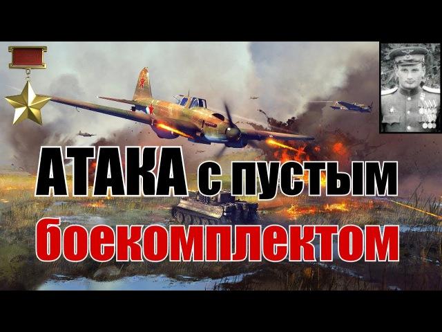 Воспоминания Героя Советского Союза Романова Михаила Яковлевича