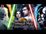 """BadComedian - Темный мир РАВНОВЕСИЕ"" - видео с YouTube-канала ""BadComedian"""