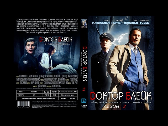 Доктор Блейк / Сезон 1 Серия 1 The Doctor Blake Mysteries