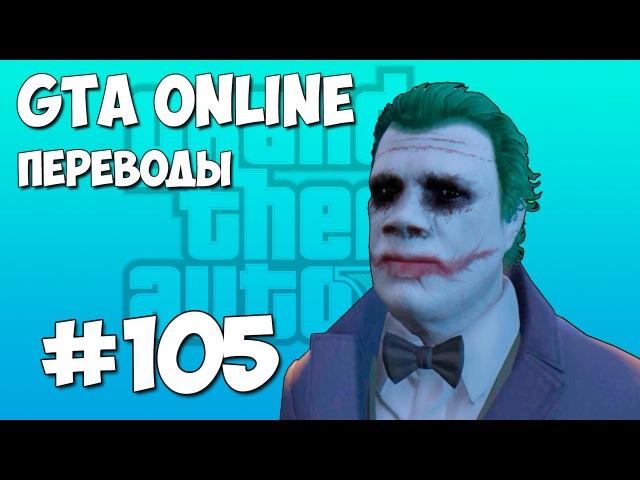 Лучшие видео youtube на сайте main-host.ru GTA 5 Смешные моменты (перевод) 105 - Джокер, Хэллоуин, Маньяк