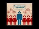Бытовая проститутка vs. Нормальная девушка Мужчины будущего