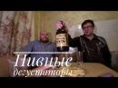 Пивные дегустаторы : Мохнатый Шмель