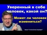Михаил Лабковский - Про уверенность в себе. Может ли человек измениться