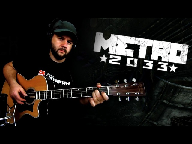 Metro 2033 - Fingerstyle with Gitarin Main Soundtrack
