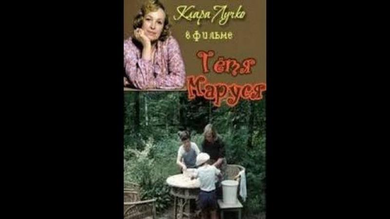 Тетя Маруся 1 серия 1985 фильм смотреть онлайн