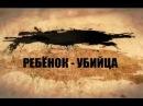 Ребёнок - убийца Легенды советского сыска