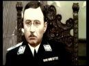 Шелленберг и Гиммлер - Страховка на случай провала