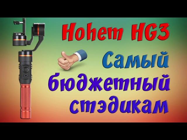 Hohem HG3 3-х осевой стэдикам. Распаковка и тест