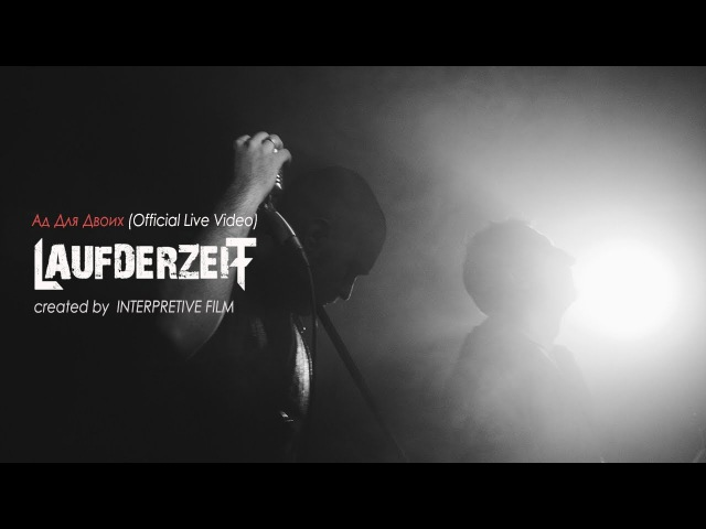 Laufderzeit Ад Для Двоих Hell for two Official Live Video