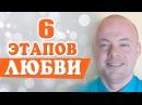 6 ЭТАПОВ ЛЮБВИ МУЖЧИНА РАЗЛЮБИЛ ПРОШЛА ЛЮБОВЬ КАК ВЕРНУТЬ ЛЮБОВЬ МУЖЧИНУ
