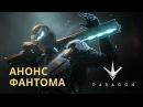 Paragon – Фантом дебютный трейлер (PS4) [RU/60fps]