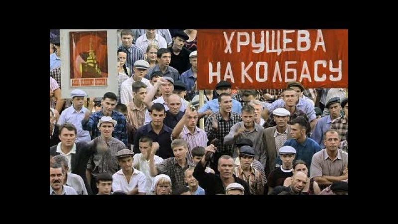 Документальное расследование. Восстание рабочих в Новочеркасске