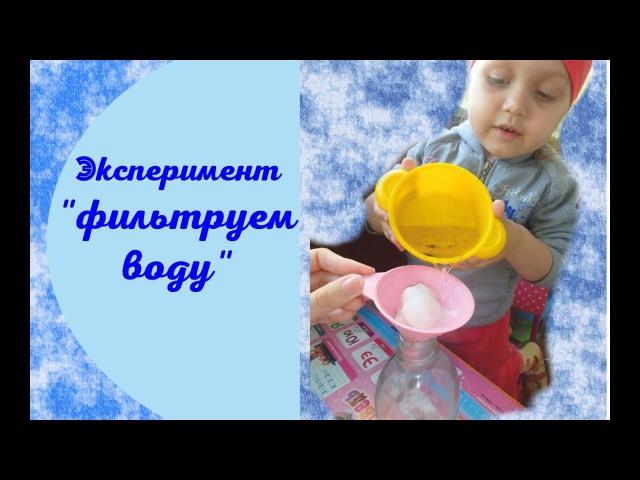 Эксперимент для детей Фильтруем воду/YanaBu