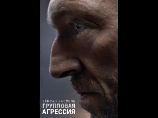 Групповая агрессия (на французском языке с русскими субтитрами) (Violence en réunion, 2015)