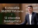 6 способів зберегти сім'ю і 12 способів знищити її - Станіслав Грунтковський