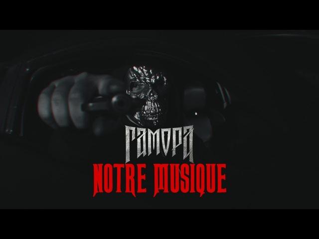 ГАМОРА - Notre musique(T.A.Production)