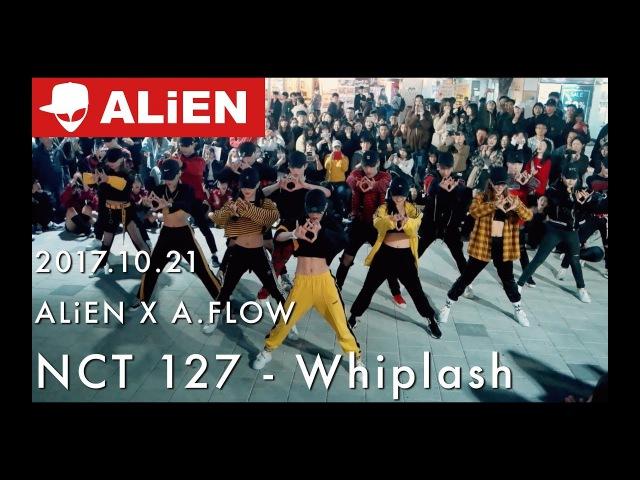 에일리언 홍대 버스킹 171021| Busking | NCT 127 - Whiplash | ALiEN X A FLOW | Choreography by Euanflow