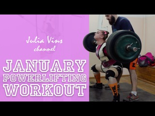 Julia Vins | January Powerlifting Workout 2017