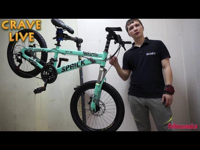 Обзор детского велосипеда SPRICK XCT-701