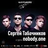 С.Табачников и nobody.one |No Care Tour| Москва