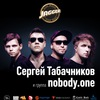 С.Табачников и nobody.one  No Care Tour  СПб