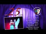 25 лет Образцовому театру-студии