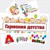 """Студия дошкольников """"Гармония детства"""""""