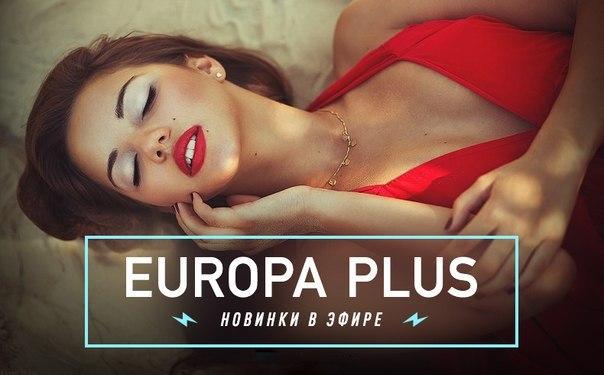 непрерывной европа плюс 2016 топ предложения продаже