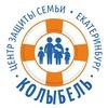 """Центр Защиты Семьи """"КОЛЫБЕЛЬ"""""""