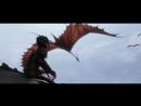 полет икинга и Беззубика