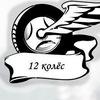 """ООО """"12 колес"""""""