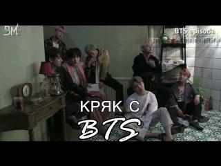 КРЯК С BTS [2]/Смешные моменты с BTS