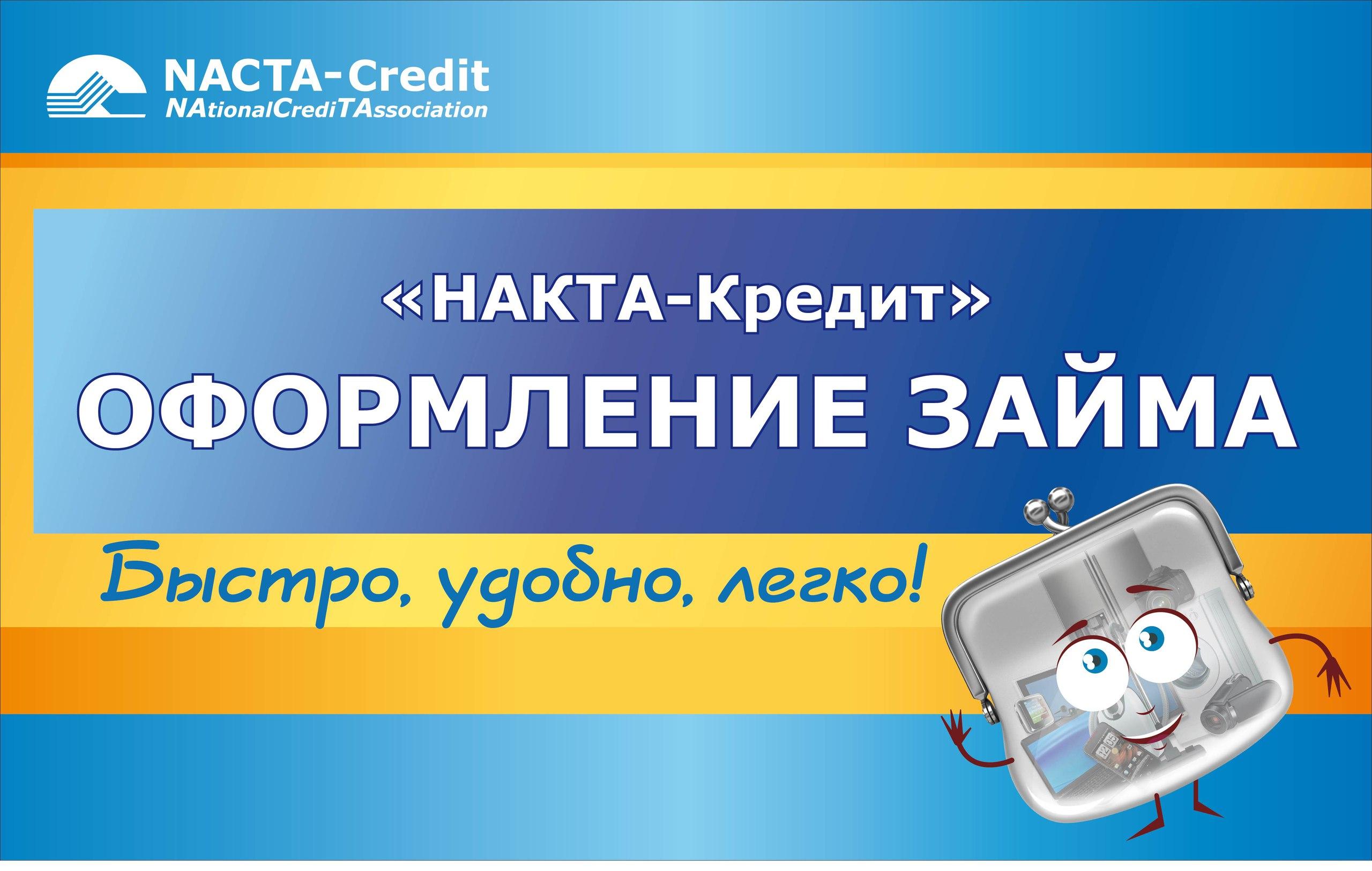 кредиты без прописки спб