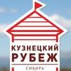 Кузнецкий рубеж: Сибирь в войнах 17 века