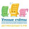 Ментальная Арифметика ДЕТИБУДУЩЕГО.РФ