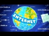 Фиксики - Интернет