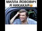 Никакая Мила Йовович