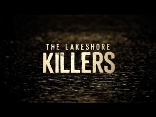 Убийца из Большого Озера (2015) FullHD